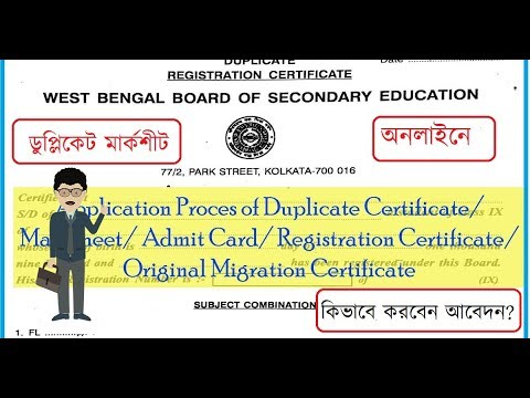 How to Apply for Duplicate Documents of Madhyamik & Higher Secondary)