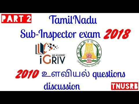 TNUSRB sub-inspector exam 2018 | previous year 2010 questions discussion part 2 by igriv