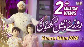 Ramzan Special Nasheed 2020 | Roze to Mai Rakhunga | Hafiz Ahmed Raza Qadri