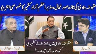 Nuqta e Nazar with Mujeeb Ur Rehman Shami & Ajmal Jami | 23 September 2019 | Dunya News