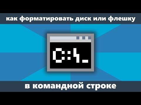 Как форматировать флешку или жесткий диск в командной строке