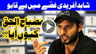 Shahid Afridi remains absent in PCB Farewell Ceremony - Headlines - 10:00 AM - 15 September 2017