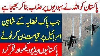 PAF Ka Aik Azeem Karnama | Pakistan Air Force | Spotlight