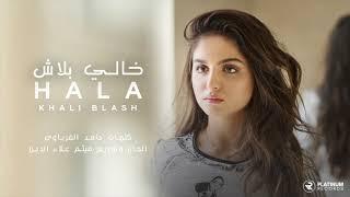 حلا - خالي بلاش | Hala - Khali Blash