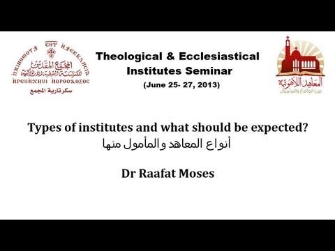 أنواع المعاهد والمأمول منها - د. رأفت موسى Dr Raafat Moses