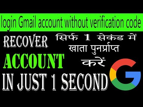 login gmail account without verification code||2-step verification solution||google authenticator