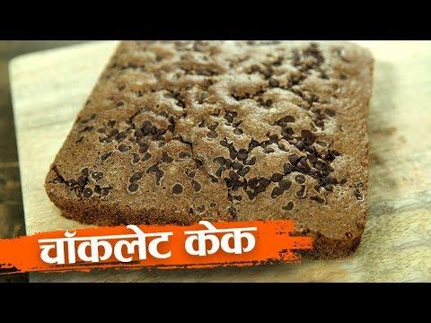 चॉकलेट केक | Chocolate Cake Recipe In Hindi | How To Make Chocolate Cake | Cake Recipe | Neha Naik