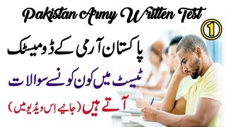 Written Test For Joining Pakistan Army - Some Question For the Preparation of Domestic Test