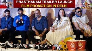 Prasthanam Trailer Launch - Film Promotion in Delhi || Sanjay Dutt & Jackie ने मीडिया को खूब हँसाया