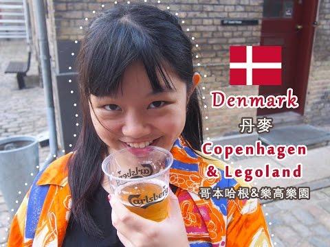 Let's go to Dankmark - Copenhagen & Legoland | 帶我去 丹麥 - 哥本哈根 & 樂高樂園 No.5 {歐洲 EUROPE}