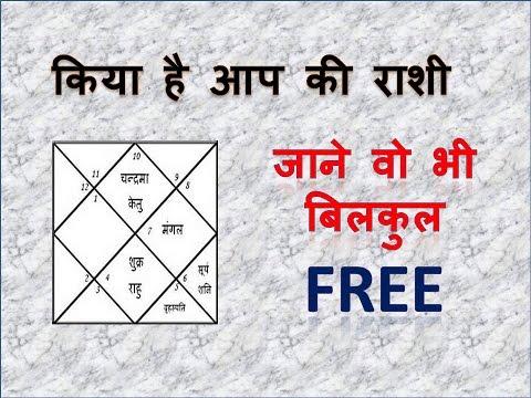 दो मिनट में जान किया हा आपकी राशी How to know rashi  in kundli/horoscope in hindi 2016