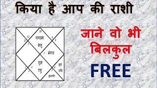 How to know rashi  in kundli/horoscope in hindi 2016