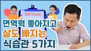 면역과 다이어트가 필요한 분들 주목 feat 소화불량 역류성 식도염 경우 필수시청!!
