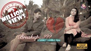 BREAKUP...??? | MARATHI SHORTFILM 2016 | a SANKET KAMBLE film