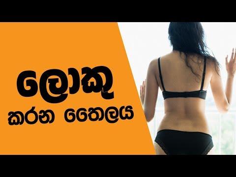 Xxx Mp4 Lalitha Devi Oil In Sri Lanka 3gp Sex