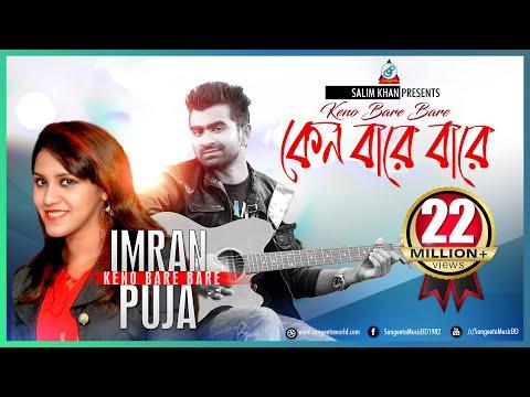 Xxx Mp4 Puja Imran Keno Bare Bare কেন বারে বারে Official Music Video Sangeeta 3gp Sex