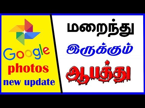Google Photos மறைந்து இருக்கும் ஆபத்து | goole photos new update 2018 | CAPTAIN GPM