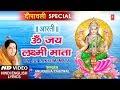 दीपावली Special ॐ जय लक्ष्मी माता Om Jai Lakshmi Aarti I ANURADHA PAUDWAL I Hindi English Lyrics