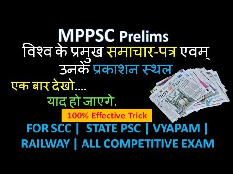 important newspaper of world | easy tricks to learn world newspaper | world dailies online newspaper