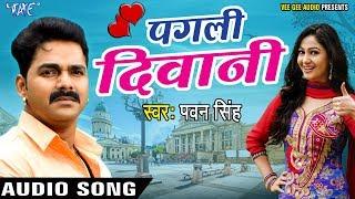 Pagli Deewani - Pawan Singh (Hindi Sad Song)   Latest Hindi Sad Songs 2017 New