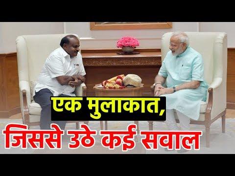 Congress से तकरार, Modi से प्यार, आखिर क्या कहती है Kumarswamy की ये मुलाकात