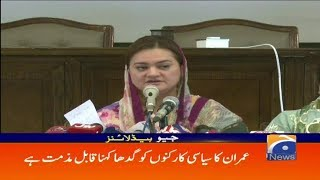 Geo Headlines - 08 AM - 13 July 2018