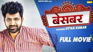 Besabar || बेसबर || Uttar Kumar, Shalu Sharma || Hindi Full Movies
