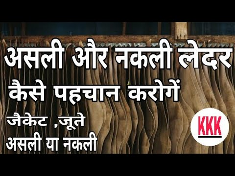 How To know my leather jacket is genuine (Hindi) tips to identify Real leather by kabkyakaise #urdu