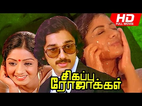 Tamil Full Movie | Sigappu Rojakkal [ HD ] | Psychological Thriller Movie | Ft.Kamal Haasan, Sridevi