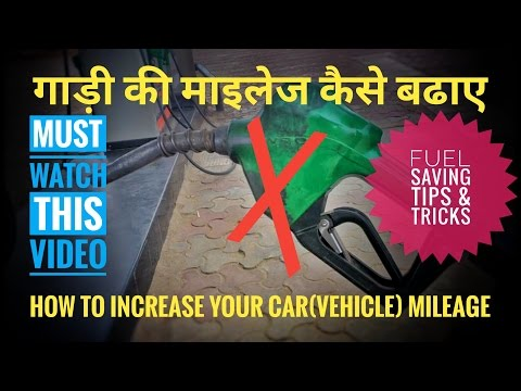 FUEL SAVING TIPS*/ IMPROVE MILEAGE OF YOUR CAR (VEHICLE)