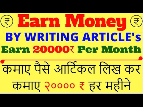 Earn Money Writing Articles   Earn Unlimited Money    Part Time Job  I writer  - [Hindi]