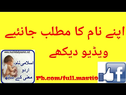 Your Name meaning in Urdu