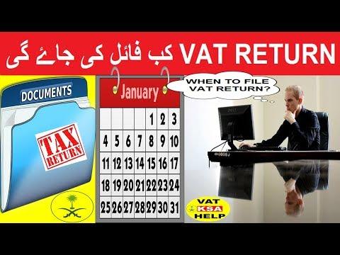 When To File VAT Return In Saudi Arabia   VAT in Saudi Arabia In Urdu and Hindi