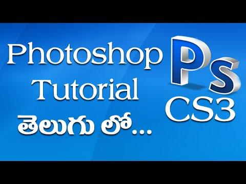 Photoshop CS3 Tutorial in Telugu - Part 1
