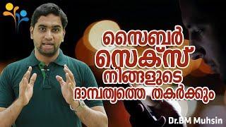 സൈബർ  സെക്സ് നിങ്ങളുടെ  ദാമ്പത്യത്തെ  തകർക്കും-Dr.BM Muhsin-Malayalam Motivation