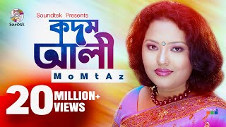 Momtaz - Kodom Ali   কদম আলী   Bondhu Amar Paner Dokandar   Soundtek