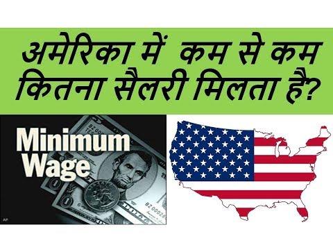 अमेरिका की सैलरी |Minimum Wage in US |USA lifestyle|