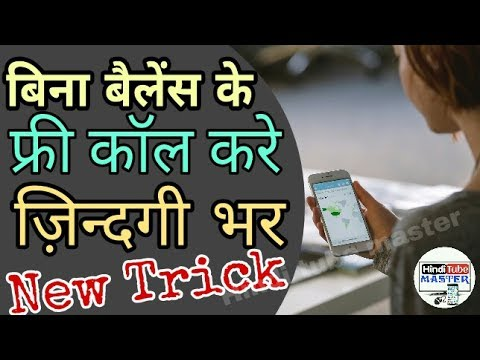 How to make Unlimited Free calls all over The World. Free international calls {Hindi}