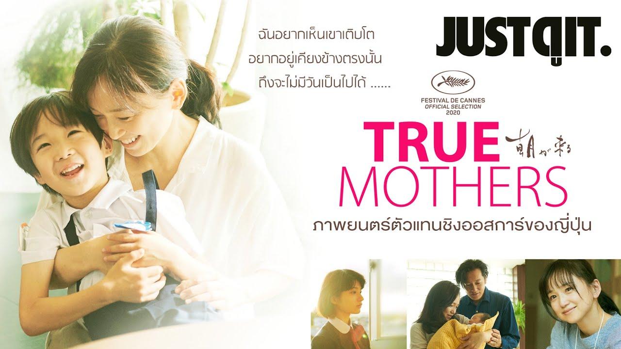 รู้ไว้ก่อนดู True Mothers ดราม่าสุดซึ้งยอดรางวัลจากญี่ปุ่น #JUSTดูIT