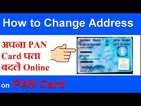 How to Change Address in PAN Card Online in Hindi
