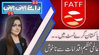 Raey Apni Apni | Next IMF loan will be