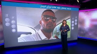 قيادة محمد رمضان للطائرة بنفسه تثير ضجة في #مصر