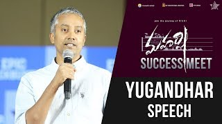 VFX Yugandhar Speech - Maharshi Success Meet - Mahesh Babu, Pooja Hegde | Vamshi Paidipally