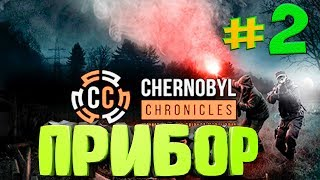 Download ПРОСЛУШКА ☛ STALKER CHERNOBYL CHRONICLES ☛ СЕРИЯ 2 Video