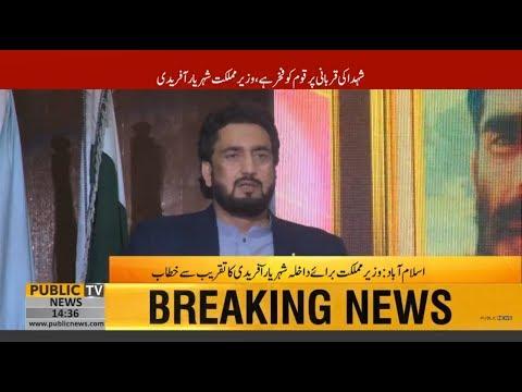 Xxx Mp4 Minister Of State For Interior Shehryar Afridi Emotional Speech 12 November 2018 3gp Sex