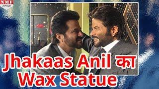 Shah Rukh Khan, Salman Khan के साथ  Anil Kapoor का बना  Madame Tussaud में Wax Statue