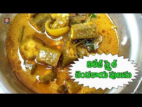 విలేజ్ స్టైల్ బెండకాయ పులుసు How to make BENDAKAYA PULUSU Recipe in Telugu Sri tv