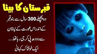 Qabristan Ka Beta | قبرستان کا بیٹا - 300 سال سے قبر میں عورت کے پستان سے دودھ پینے والا بچہ