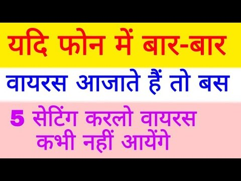 How to remove virus on android phone | apne phone me virus aane se kaise role | Remove Virus