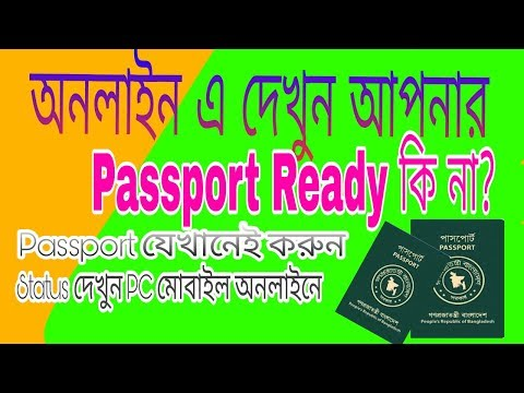 Passport MRP status